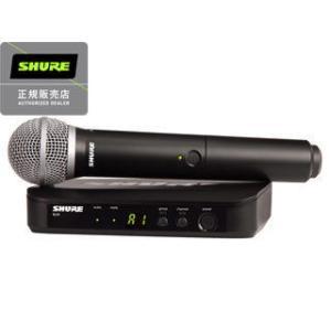 SHURE/シュアー  BLX24/PG58 ボーカル用ワイヤレスマイクシステム murauchi