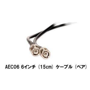 LINE6/ラインシックス  AEC06(6インチ/15cm)アンテナ延長ケーブル ペア|murauchi