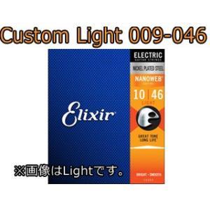 ELIXIR/エリクサー  【#12027】 エレクトリックギター用 NANOWEB Custom Light/ナノウェブカスタムライト|murauchi