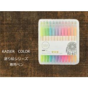 KAISERCRAFT/カイザークラフト  【KAISERCOLOUR PEN】Gel Pen Box24Colours(ゲルペンボックス24カラーズ) CL101|murauchi