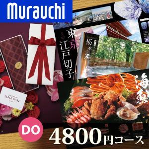 (30%割引&10倍)カタログギフト カロット  4800円コース  DO/結婚祝い 出産祝い 内祝い 香典返し グルメ|murauchi