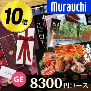 (今なら40%割引)カタログギフト アブリコ 8300円コース GE/結婚祝い 出産祝い 内祝い 香典返し グルメカタログ