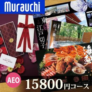 (30%割引&10倍)カタログギフト エシャロット  15800円コース  AEO/結婚祝い 出産祝い 内祝い 香典返し グルメギフト|murauchi