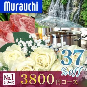 カタログギフト最大40%割引「総合NO.1シリーズ」3800円コース 内祝い 結婚祝い 出産祝い 快気祝い 香典返し|murauchi