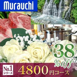 カタログギフト最大41%割引「総合NO.1シリーズ」4800円コース 内祝い 結婚祝い 出産祝い 快気祝い 香典返し|murauchi