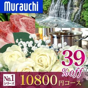 カタログギフト最大42%割引「総合NO.1シリーズ」10800円コース 内祝い 結婚祝い 出産祝い 快気祝い 香典返し|murauchi