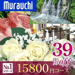 カタログギフト最大42%割引「総合NO.1シリーズ」15800円コース 内祝い 結婚祝い 出産祝い 快気祝い 香典返し|murauchi