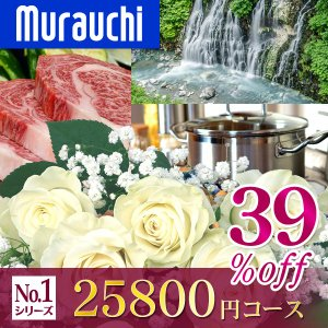 今だけ!カタログギフト最大42%割引「総合NO.1シリーズ」25800円コース 内祝い 結婚祝い 出産祝い 快気祝い 香典返し|murauchi
