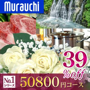 カタログギフト最大42%割引「総合NO.1シリーズ」50800円コース 内祝い 結婚祝い 出産祝い 快気祝い 香典返し|murauchi