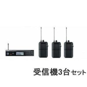 【nightsale】 SHURE/シュアー  【受信機3台セット】PSM300 ワイヤレスシステム(イヤホンなし) 【P3TR】 +【P3R】のセット murauchi
