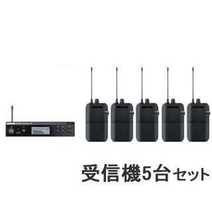 【nightsale】 SHURE/シュアー  【受信機5台セット】PSM300 ワイヤレスシステム(イヤホンなし) 【P3TR】 +【P3R】のセット murauchi