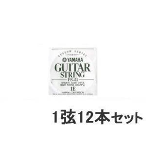 YAMAHA/ヤマハ  【12本セット】 フォークギター弦 FS51 【1弦】|murauchi