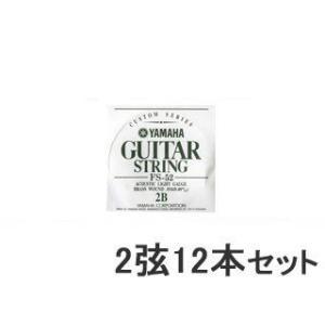 YAMAHA/ヤマハ  【12本セット】フォークギター弦 FS52 【2弦】|murauchi