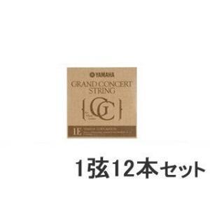 YAMAHA/ヤマハ  【12本セット】 クラシックギター弦 S11 【1弦】|murauchi