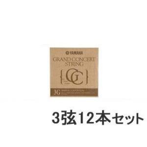 YAMAHA/ヤマハ  【12本セット】 クラシックギター弦  S13 【3弦】|murauchi