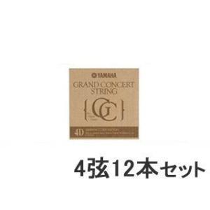 YAMAHA/ヤマハ  【12本セット】 クラシックギター弦  S14 【4弦】|murauchi