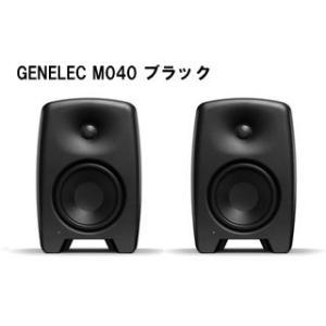 GENELEC/ジェネレック  【2台セット!】 M040 ブラック アクティブスピーカー 【M040AM】|murauchi