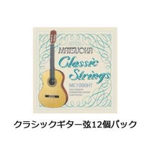 松岡良治/MATSUOKA  激安 クラシックギター弦セット MC-1000HT/ハイテンション 12個|murauchi