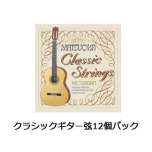 松岡良治/MATSUOKA  激安 クラシックギター弦セット MC-1000MT/ミディアムテンション 12個|murauchi