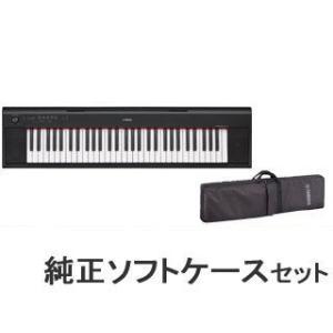 YAMAHA/ヤマハ  NP-12/ブラック(NP12B)+ 純正ケース(SCC-55)のセット【送料無料】|murauchi