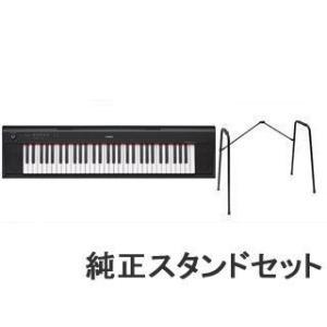 【nightsale】 YAMAHA/ヤマハ  NP-12/ブラック(NP12B)+ L-2L スタンドセット【送料代引き手数料無料の安心価格】|murauchi