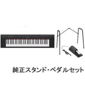 YAMAHA/ヤマハ  NP-12/ブラック(NP12B)+ 純正スタンド・ペダルセット 【送料無料】|murauchi