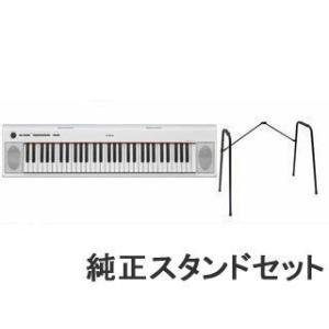 【nightsale】 YAMAHA/ヤマハ  NP-12/ホワイト(NP12WH)+ L-2L スタンドセット【送料代引き手数料無料の安心価格】|murauchi