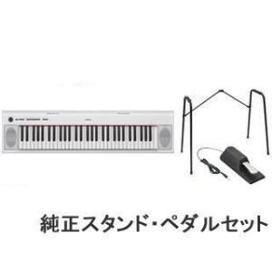 YAMAHA/ヤマハ  NP-12/ホワイト(NP12WH)+ 純正スタンド・ペダルセット 【送料無料】|murauchi