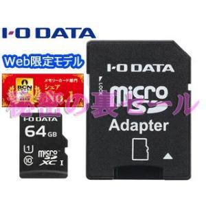 【nightsale】 I・O DATA/アイ・オー・データ  【限定特価】【Web限定モデル】microSDXCカード 64GB UHSスピードクラス1 EX-MSDU1/64G|murauchi