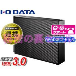 【nightsale】 I・O DATA/アイ・オー・データ  【限定特価】【Web限定モデル】USB3.0対応外付けハードディスク 3TB EX-HD3CZ|murauchi
