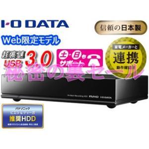 【nightsale】 I・O DATA/アイ・オー・データ  【限定特価】【Web限定モデル】24時間連続録画対応 USB3.0接続録画用ハードディスク 2TB AVHD-AUTB2/EX|murauchi