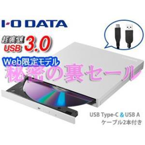 【nightsale】 I・O DATA/アイ・オー・データ  【限定特価】【Web限定モデル】USB3.1 Gen1 Type-C対応ポータブルDVDドライブ DVRP-UT8CW/E パールホワイト|murauchi