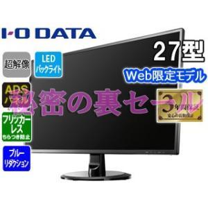 【nightsale】 I・O DATA/アイ・オー・データ  【限定特価】【Web限定モデル】超解像技術&広視野角ADS 27型ワイド液晶ディスプレイ EX-LD2702DB|murauchi