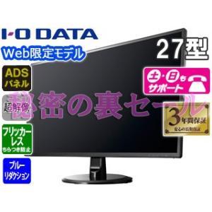 【nightsale】 I・O DATA/アイ・オー・データ  【限定特価】【Webモデル】広視野角ADSパネル WQHD 超解像27型ワイドLED液晶ディスプレイ EX-LDQ271DB|murauchi