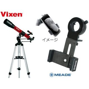 Vixen/ビクセン  スペースアイ700 RED(レッド)+KENKOスマートフォン用カメラアダプターセット 【spi700rdset】 murauchi