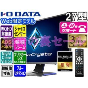 【nightsale】 I・O DATA/アイ・オー・データ  【限定特価】【Web限定モデル】ADSパネル&WQHD 27型ゲーミング液晶ディスプレイ GigaCrysta EX-LDGCQ271DB|murauchi