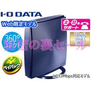 【nightsale】 I・O DATA/アイ・オー・データ  【限定特価】【Web限定モデル】360コネクト搭載 11ac対応無線LANルーター 1733Mbps WN-AX2033GR2/E|murauchi