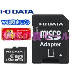 【nightsale】 I・O DATA/アイ・オー・データ  【限定特価】【Web限定モデル】防水microSDHCカード 32GB Class10 EX-MSDC10/32G ※SD変換アダプター付き|murauchi