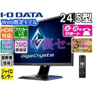 【nightsale】 I・O DATA/アイ・オー・データ  【限定特価】【Web限定モデル】240Hz対応24.5型ゲーミング液晶ディスプレイ GigaCrysta EX-LDGC251UTB|murauchi
