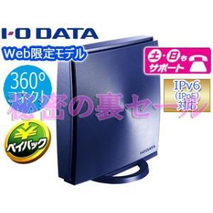 【nightsale】 I・O DATA/アイ・オー・データ  【限定特価】【Web限定モデル】360コネクト搭載 11ac対応無線LANルーター 867Mbps WN-AX1167GR2/E|murauchi