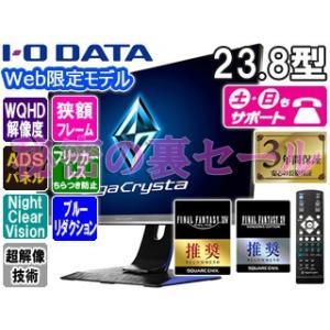 【nightsale】 I・O DATA/アイ・オー・データ  【限定特価】【Web限定モデル】ADS&WQHD対応23.8型ゲーミング液晶ディスプレイ GigaCrysta EX-LDGCQ241DB|murauchi