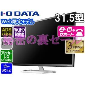 【nightsale】 I・O DATA/アイ・オー・データ  【限定特価】【Web限定モデル】ADSパネル WQHD 超解像31.5型ワイドLED液晶ディスプレイ EX-LDQ321DB|murauchi
