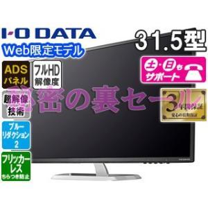 【nightsale】 I・O DATA/アイ・オー・データ  【限定特価】【Web限定モデル】ADSパネル DisplayPort搭載31.5型ワイド液晶ディスプレイ EX-LD321DB|murauchi