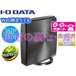 【nightsale】 I・O DATA/アイ・オー・データ  【限定特価】【Web限定モデル】360コネクト搭載 11ac対応無線LANルーター 867+300Mbps WN-DX1167R/E|murauchi