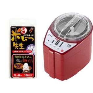 アラミック + 山本電気  元祖米びつ先生 6ヶ月用 + MB-RC52R MICHIBA KITCHEN PRODUCT 家庭用精米機 匠味米 (レッド) murauchi
