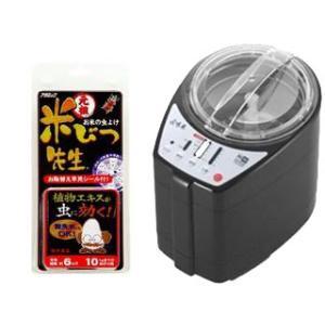 アラミック + 山本電気  元祖米びつ先生 6ヶ月用 + MB-RC52B MICHIBA KITCHEN PRODUCT 家庭用精米機 匠味米 (ブラック) murauchi