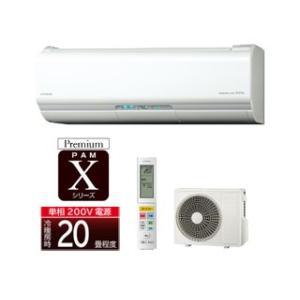 日立PAMエアコン  ステンレス・クリーン白くまくん[Xシリーズ] RAS-X63H2(W) スターホワイト【200V】|murauchi