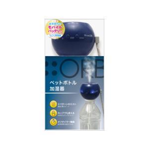 TOPLAND/トップランド  SH-OR30 BB ペットボトル加湿器 オーブ ブルーベリー murauchi.co.jp