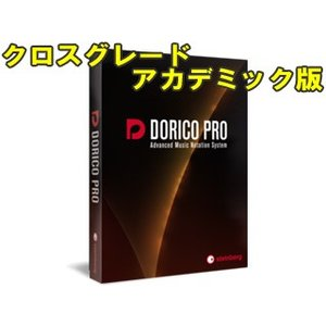 Steinberg/スタインバーグ  DORICO PRO CG /E(クロスグレード アカデミック版) 楽譜作成ソフトウェア 【期間限定】 murauchi