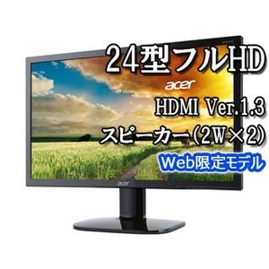 Acer/エイサー  【納期12月上旬】【メーカー3年保証】24型ワイドLED液晶ディスプレイ KA240Hbmidx ブラック|murauchi